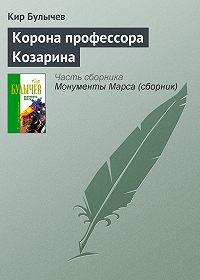 Кир Булычев - Корона профессора Козарина