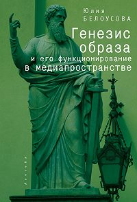 Юлия Белоусова -Генезис образа и его функционирование в медиапространстве