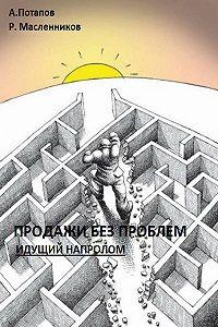 Андрей Потапов -Продажи без проблем. Идущий напролом