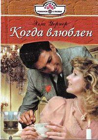 Элла Уорнер -Когда влюблен