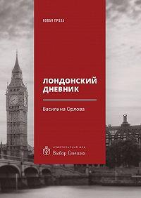 Василина Орлова -Лондонский дневник. Вместо автоэтнографии