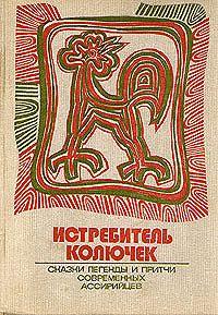Константин Матвеев (Бар-Маттай) -Истребитель колючек. Сказки, легенды и притчи современных ассирийцев
