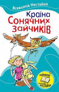 Всеволод Нестайко - Країна Сонячних Зайчиків (збірник)