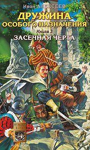 Иван Алексеев -Засечная черта