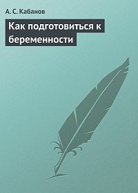А. С. Кабанов -Как подготовиться к беременности
