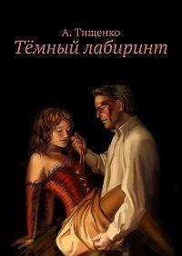 Анна Тищенко -Тёмный лабиринт
