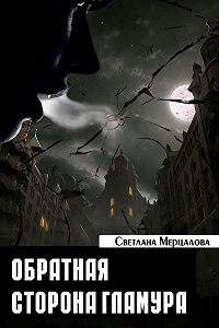 Светлана Мерцалова -Обратная сторона гламура