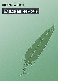 Николай Шмагин -Бледная немочь