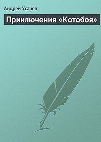 Андрей Усачев - Приключения «Котобоя»