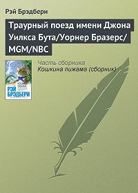 Рэй Брэдбери -Траурный поезд имени Джона Уилкса Бута/Уорнер Бразерс/MGM/NBC