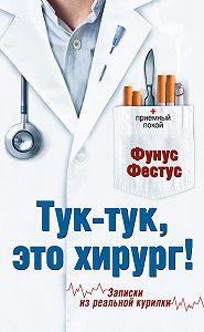 Фунус Фестус -Тук-тук, это хирург!