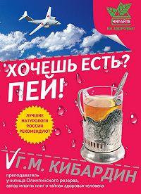 Геннадий Кибардин -Хочешь есть? Пей!