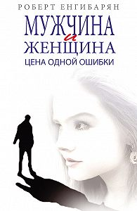 Роберт Енгибарян -Мужчина и женщина. Цена одной ошибки