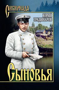 Юрий Градинаров -Сыновья