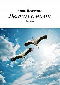Анна Политова -Летим с нами. Рассказы