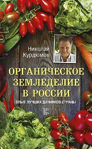 Николай Иванович Курдюмов -Органическое земледелие в России. Опыт лучших дачников страны
