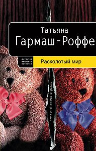 Татьяна Владимировна Гармаш-Роффе -Расколотый мир