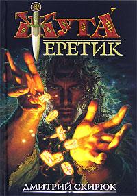 Дмитрий Скирюк - Руны судьбы