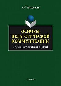 Анжелика Максимова - Основы педагогической коммуникации. Учебно-методическое пособие