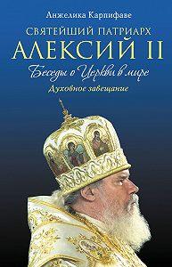 Анжелика Карпифаве -Святейший Патриарх Алексий II: Беседы о Церкви в мире