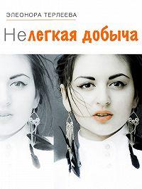 Элеонора Терлеева -Нелегкая добыча