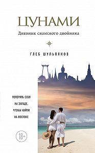 Глеб Шульпяков -Цунами. Дневник сиамского двойника