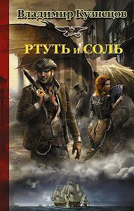 Владимир Кузнецов - Ртуть и соль