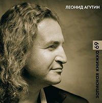 Леонид Агутин -Записная книжка 69