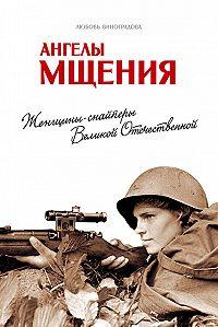 Любовь Виноградова -Ангелы мщения. Женщины-снайперы Великой Отечественной