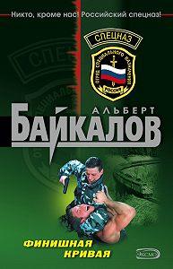 Альберт Байкалов -Финишная кривая