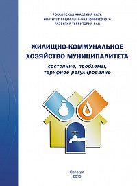 Т. В. Ускова, А. С. Барабанов - Жилищно-коммунальное хозяйство муниципалитета: состояние, проблемы, тарифное регулирование