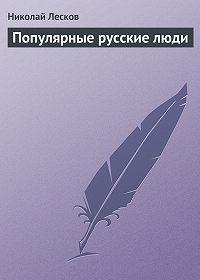 Николай Лесков -Популярные русские люди