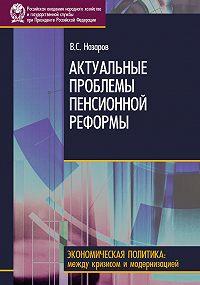 Владимир Назаров - Актуальные проблемы пенсионной реформы