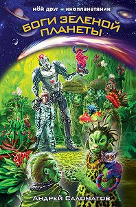 Андрей Саломатов -Боги Зеленой планеты
