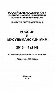 Валентина Сченснович -Россия и мусульманский мир № 4 / 2010