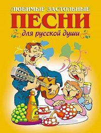 А. Шершунов - Любимые застольные песни для русской души