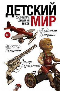 Людмила Петрушевская -Детский мир (сборник)