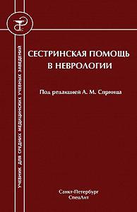 Ольга Иванова -Сестринская помощь в неврологии