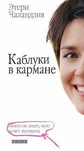 Этери Омаровна Чаландзия -Каблуки в кармане