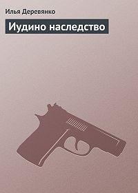 Илья Деревянко - Иудино наследство