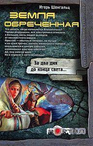 Игорь Шенгальц - Земля обреченная