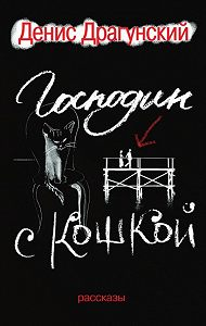 Денис Драгунский -Господин с кошкой