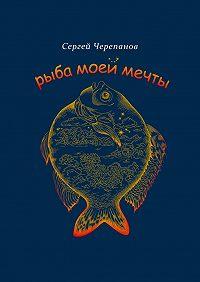 Сергей Черепанов -Рыба моей мечты