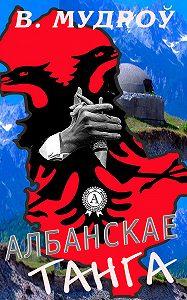 Вінцэсь Мудроў - Албанскае танга