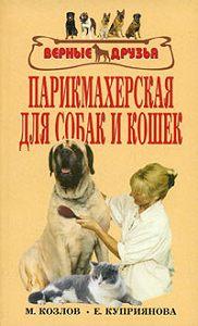 Е. П. Куприянова -Парикмахерская для собак и кошек