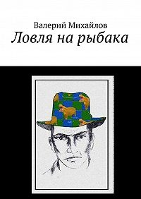 Валерий Михайлов -Ловля нарыбака