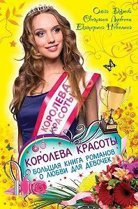 Светлана Анатольевна Лубенец -Королева красоты. Большая книга романов о любви для девочек