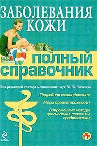 Коллектив Авторов -Заболевания кожи