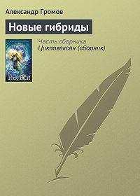 Александр Громов -Новые гибриды