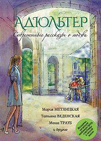Маша Трауб -Современные рассказы о любви. Адюльтер